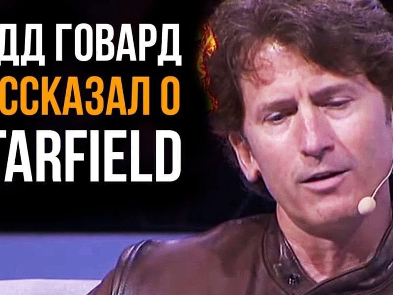Тодд Говард рассказал о Starfield