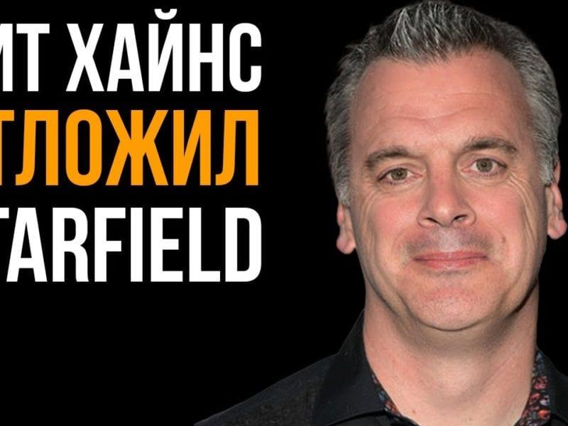 Пит Хайнс отложил Starfield