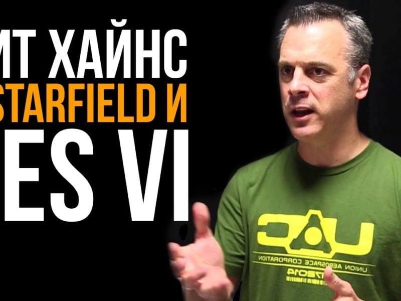 Пит Хайнс о Starfield и TES 6
