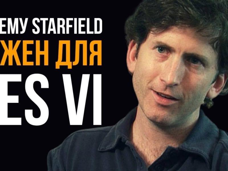 Почему Starfield важен для TES VI