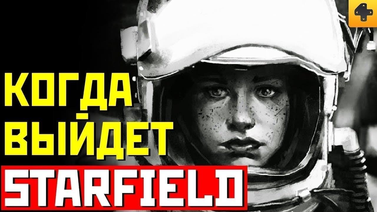 Что известно сейчас об Starfield? Подробности научно-фантастической ролевой игры от Bethesda